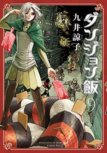 ダンジョン飯 9巻 (ハルタコミックス)
