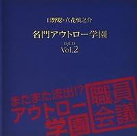 日野聡・立花慎之介 名門アウトロー学園 DJCD Vol.2 またまた流出!? アウトロー学園職員会議