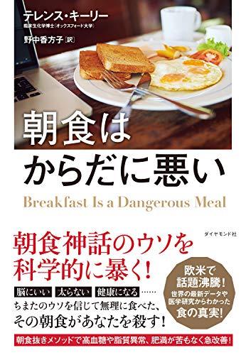 朝食 抜き ダイエット 「朝食は抜くな」「夜食べたら太る」は間違い。DaiGoが見破るダイエッ...