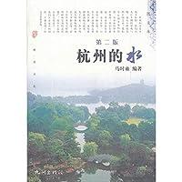 杭州的水(第二版)(杭州文化丛书)
