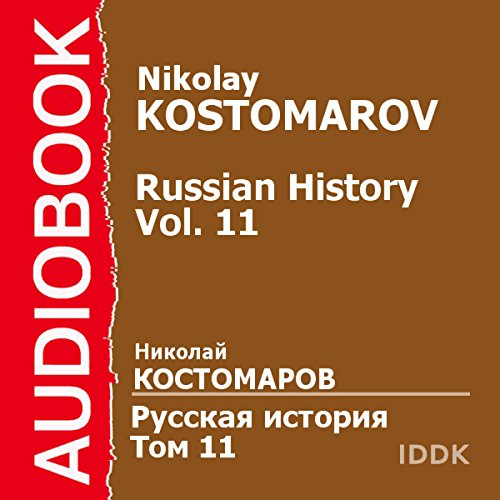 Russian History, Volume 11 [Russian Edition] audiobook cover art