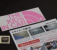 THE KIDS IN CAR 星柄(キッズインカ―)HAFURURE ステッカー パロディ シール 子供を乗せています(12色から選べます) (ピンク)