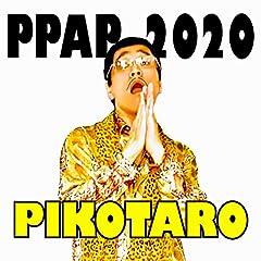 ピコ太郎「PPAP-2020-」のジャケット画像