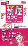 女性のための禁煙セラピー イラスト版 [セラピーシリーズ] (ムックの本)