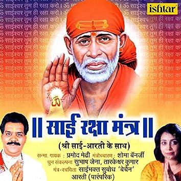 Sai Raksha Mantra