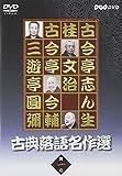古典落語名作選 其の一[DVD]