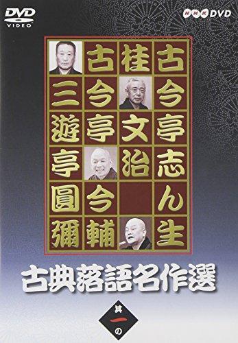 古典落語名作選 其の一 [DVD]の詳細を見る