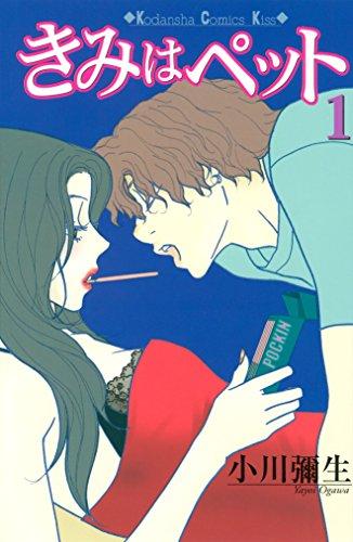 14位(同率):『きみはペット』小川彌生