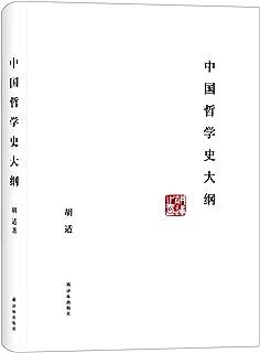 中国哲学史大纲 (N 中国哲学史大纲)