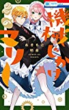 機械じかけのマリー 2 (花とゆめコミックス)
