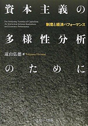 資本主義の多様性分析のために―制度と経済パフォーマンス― (静岡大学人文学部研究叢書)の詳細を見る