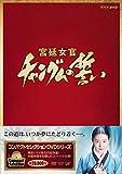 コンパクトセレクション 宮廷女官チャングムの誓い 全巻DVD-BOX - イ・ヨンエ