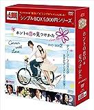 ホントの恋の*見つけかた DVD-BOX2<シンプルBOX 5,000円シリーズ>[DVD]