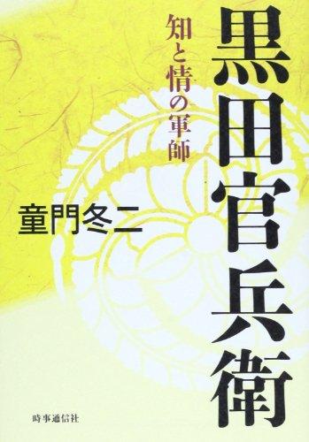 黒田官兵衛―知と情の軍師