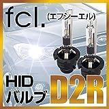 安心のfcl シビック Type R ユーロ[FN2] H21.11~ 純正HID交換用バルブD2R【ケルビン数 6000K】 ディスチャージヘッドライト