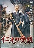 仁光の受難 DVD[DVD]