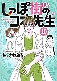 しっぽ街のコオ先生 10 (オフィスユーコミックス)