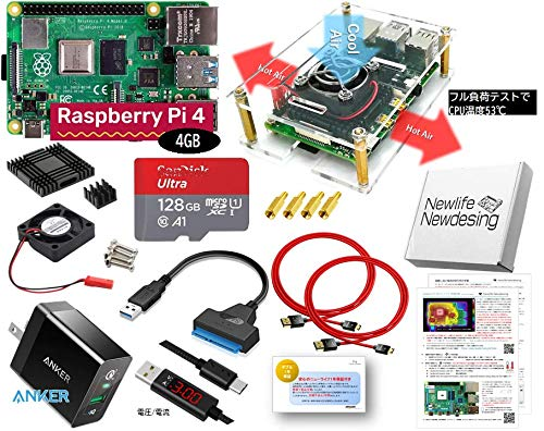 Raspberry Pi 4B (4GB) Server エキスパートセット (Sandisk Ultra 128GB, Anker 18W電源, Digital USB Cab...