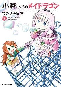 小林さんちのメイドラゴン カンナの日常 : 8 (アクションコミックス)