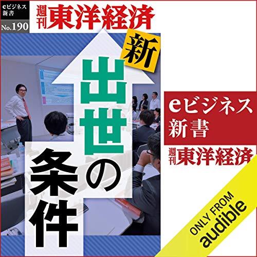 『新・出世の条件 (週刊東洋経済eビジネス新書 No.190)』のカバーアート
