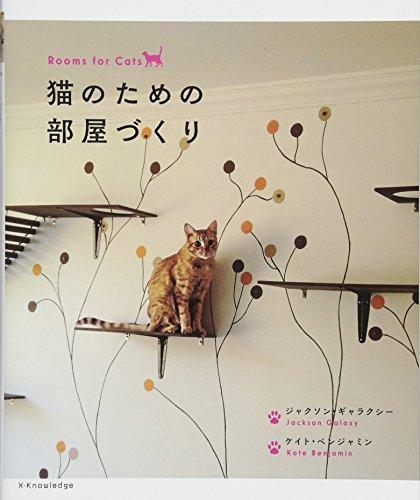猫のための部屋づくり