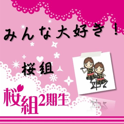 Counting Song with Ninja by The Sakuragumi on Amazon Music ...