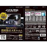 ALPINE(アルパイン) KAE-XF11NX-AR XF11NX用指紋防止ARフィルム