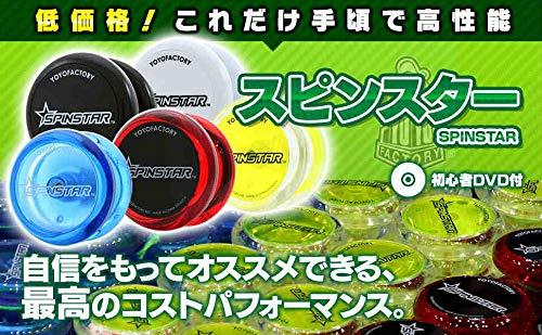 yoyofactory(ヨーヨーファクトリー)『スピンスター』
