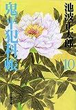 新装版 鬼平犯科帳 (10) (文春文庫)