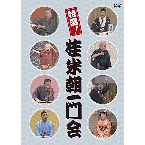 特選!桂米朝一門会 [DVD]