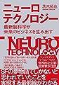 ニューロテクノロジー ~最新脳科学が未来のビジネスを生み出す
