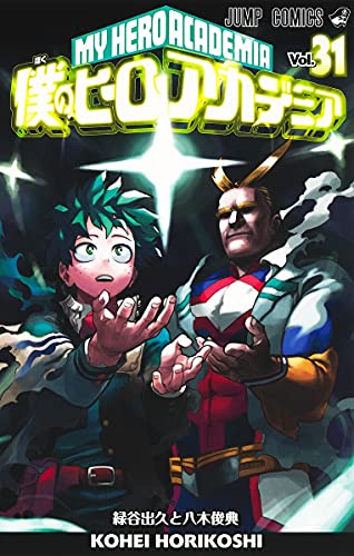 僕のヒーローアカデミア 31 (ジャンプコミックス)