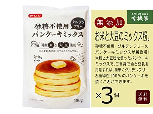 砂糖不使用 グルテンフリー 米粉と大豆粉の パンケーキミックス 200g×3個 ★送料無料 ネコポス★北海道産大豆粉・国産米粉使用。ふんわりもっちりとした食感、グルテンフリーパンケーキが簡単につくれる。