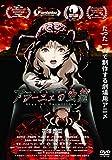 【Amazon.co.jp限定】アラーニェの虫籠 (オリジナルA4サイズクリアファイル付) [DVD]