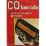CQ ham radio ケンウッドのTS-480の魅力を探る 2004年4月