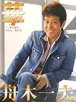華 舟木一夫―来た道も、今日も、明日も 密着2009~2010