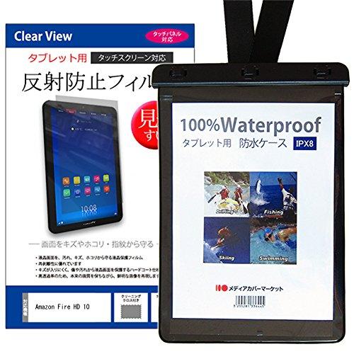 メディアカバーマーケット『FireHD10タブレット防水ケース』