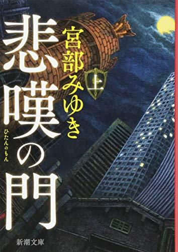 悲嘆の門(上) (新潮文庫)の詳細を見る