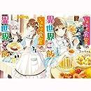 【Amazon.co.jp 限定】しあわせ食堂の異世界ご飯1-2巻セット