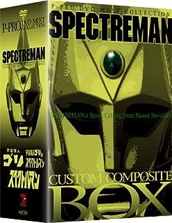 スペクトルマン カスタム・コンポジット・ボックス [DVD]