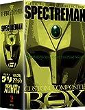 P-PRO.DVD MUST COLLECTION スペクトルマン カスタム・コンポ...[DVD]