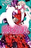 恋と弾丸(4) (フラワーコミックス)
