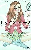 シックス ハーフ 6 (りぼんマスコットコミックス)