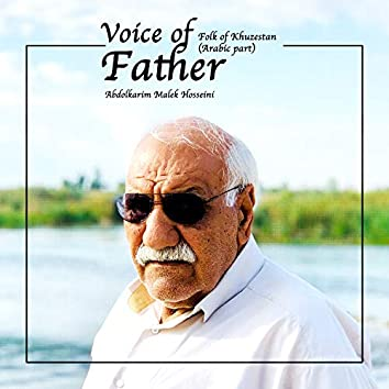 Voice of Father, Folk of Khuzestan (Arabic part)