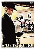 .32口径の殺し屋 HDマスター版[DVD]