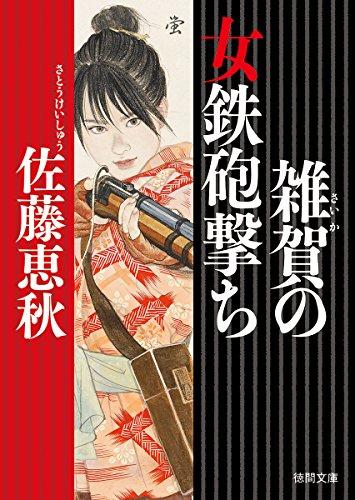 雑賀の女鉄砲撃ち (徳間時代小説文庫)