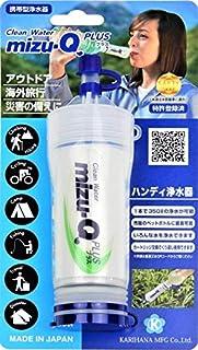 携帯型浄水器 mizu-Q PLUS ミズキュープラス 本体
