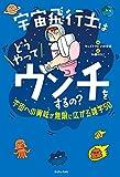 宇宙飛行士はどうやってウンチをするの? 宇宙への興味が無限に広がる雑学50