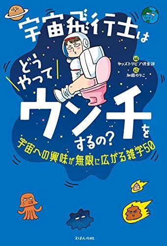 宇宙飛行士はどうやってウンチをするの? 宇宙への興味が無限に広がる雑学50の詳細を見る