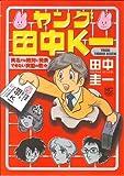 ヤング田中K一 (ニチブンコミックス)